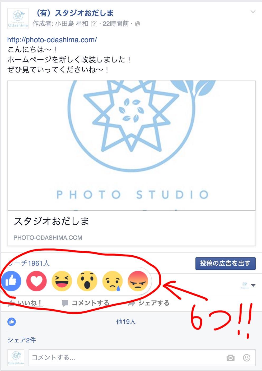 facebookの「いいね!」ボタン