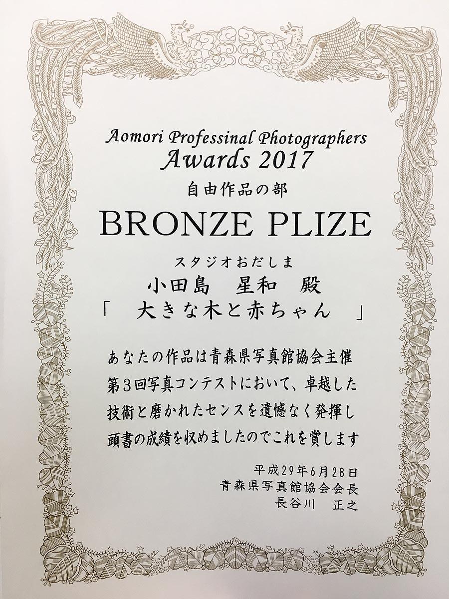 写真コンテスト受賞とセミナー